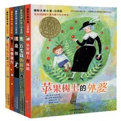国际大奖小说 (5册) : 苹果树上的外婆+五毛钱的愿望+存梦银行+魔镜+魔法指环变便便【9岁以上 文学】- 平装