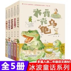 冰波童话注音本 (5册)【7岁以上 桥梁书】- 平装