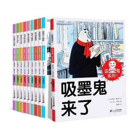 吸墨鬼系列 (10册)【7岁以上 桥梁书】- 平装