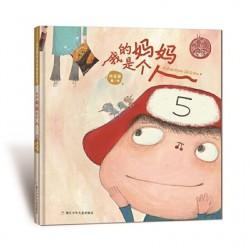 我的妈妈是个人 : 中国原创绘本精品系列【3-6岁 人与动物和谐共处,教育孩子爱护动物】- 精装