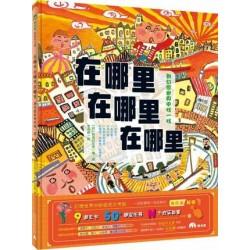 在哪里在哪里在哪里 - 到幻想世界中找一找 : 长谷川义史【4岁以上 游戏书】- 精装