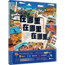 在哪里在哪里在哪里 - 到日常生活里找一找 : 长谷川义史作品【4岁以上 游戏书】- 精装