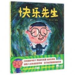 快乐先生 : 魔法象·图画书王国 -长谷川义史作品【3-6岁 快乐的秘密】- 精装
