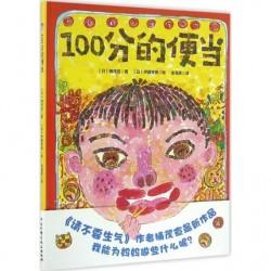 100分的便当 : 日本精选儿童成长绘本系列【4岁以上 成长历程】- 精装