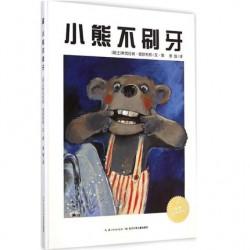 小熊不刷牙 : 海豚绘本花园【4岁以上 生活教育】- 精装