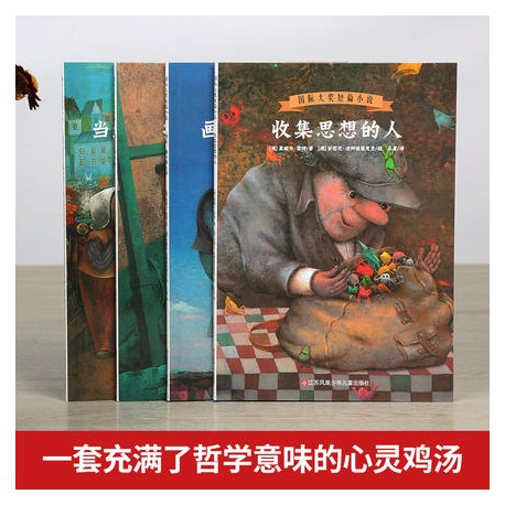 国际大奖短篇小说 德国大师绘本 (4册) : 含  收集思想的人【7岁以上 桥梁书 哲学】- 平装