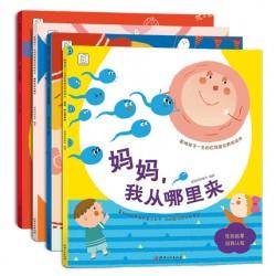 影响孩子一生的自我意识养成绘本 (4册)【3-6岁 身体科普认知书】- 平装