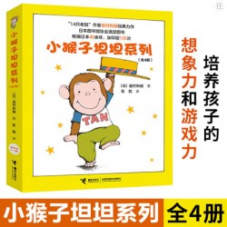 小猴子坦坦系列 (4册) : 岩村和朗作品【2-6岁 创意想象 游戏书】- 平装
