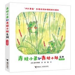 青蛙小弟和青蛙小妹系列 (4册) : 14只老鼠 岩村和朗作品【3-6岁 认识四季 春夏秋冬】- 平装