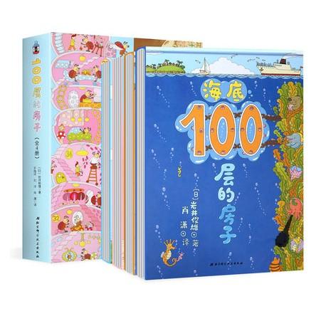 100层房子系列 (4册) : 100层的房子+地下100层的房子+海底100层的房子+天空100层的房子 - 岩井俊雄作品【3-6岁 创意想象】- 精装