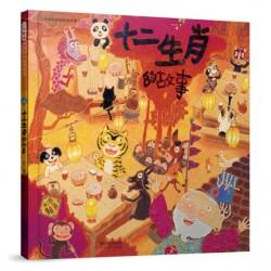 十二生肖的故事 : 赖马【3-6岁 东方节庆 春节 传说】- 精装