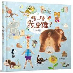 猜一猜我是谁? : 赖马【3-6岁 互动游戏书】 - 精装