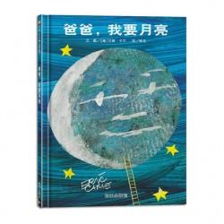 艾瑞尔大师作品 : 爸爸,我要月亮  [3-6岁 暖暖亲情】- 精装