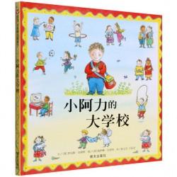 信谊世界精选图画书 : 小阿力的大学校 【信谊Bookstart 3-6岁 生活经验】 - 精装