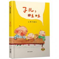 子兒吐吐【信谊Bookstart 3-6岁 生活经验】 - 精装