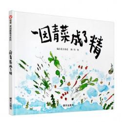 信谊原创图画书:一园青菜成了精【3岁以上 民谣】- 精装