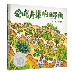 爱吃青菜的鳄鱼 : 信谊幼儿文学奖【3-6岁】- 精装