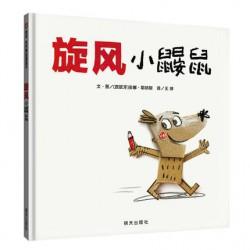 旋风小鼹鼠 : 我的情绪小怪兽绘本系列  (平面)【3岁以上 克服学习障碍 专注力培养】- 精装