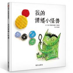 我的情绪小怪兽  (平面) : 信谊世界精选图画书 【3岁以上 情绪管理】- 精装