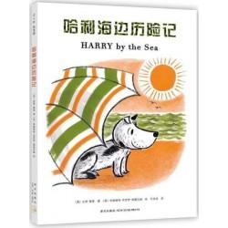 爱心树绘本馆 : 哈利海边历险记【3-6岁】- 精装