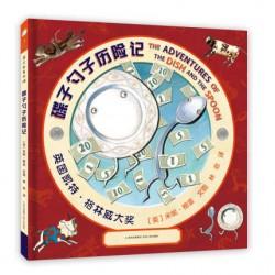 碟子勺子历险记 : 2007年英国凯特·格林威大奖【3-6岁】- 精装