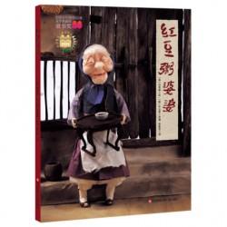 红豆粥婆婆 : 白希那绘本系列【3-6岁】- 精装