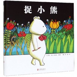 捉小熊 : 安东尼布朗【3-6岁】- 精装