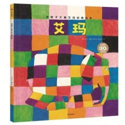 花格子大象艾玛经典绘本 : 艾玛  [3岁 以上】- 精装