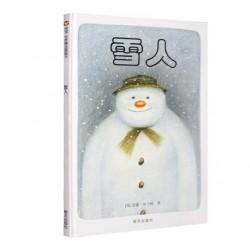 雪人【信谊Bookstart 3-6岁 亲情友伴】 - 精装