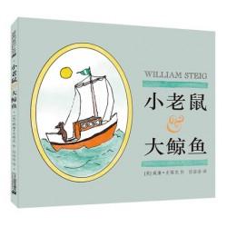 麦克米伦世纪童书:小老鼠和大鲸鱼- 精装