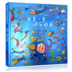 【封面压痕】我是一条快乐的鱼【3-6岁 想象幽默】- 精装