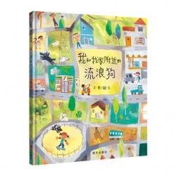 赖马作品 信谊幼儿文学奖 : 我和我家附近的流浪狗【4岁以上 养宠物的正确观念】- 精装
