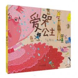 [预售] 爱哭公主 台湾趣味绘本大师赖马的经典力作 [生命教育 3岁以上 情绪管理] - 精装