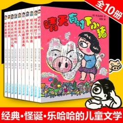 彭懿推荐 : 晴天有时下猪系列(10册))  [7-12岁  桥梁书】 - 平装