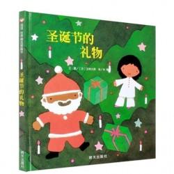 圣诞节的礼物 : 五味太郎【3-6岁】- 精装