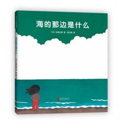海的那边是什么 : 五味太郎【3-6岁 创意想象】- 精装