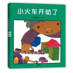 小火车开动了 : 五味太郎【3-6岁 晚安故事】- 精装
