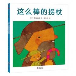 这么棒的拐杖 : 五味太郎【2-6岁 创意想象】- 精装