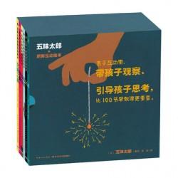五味太郎启智互动绘本 (6册)【2-6岁 认知学习】- 精装