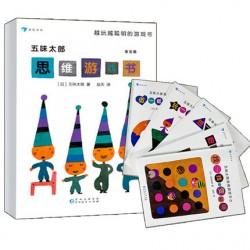 五味太郎思维游戏书 (5册)【3-6岁】- 平装