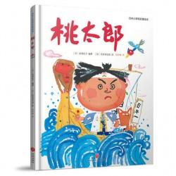 桃太郎 : 长谷川义史绘 - 日本小学馆名著绘本【3-6岁 民间传说】- 精装