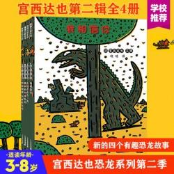 宫西达也恐龙系列第二辑 (4册) - 平装【3-8岁】- 平装