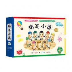 蜡笔小黑 (4册) : 中屋美和 - 爱心树绘本馆【3-6岁 】-  精装