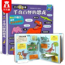 千奇百怪恐龙 : 小小探险家系列 - 翻翻书【3-6岁】- 精装