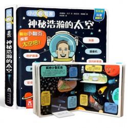 神秘浩瀚的太空 : 小小探险家系列 - 翻翻书【3-6岁】- 精装