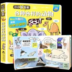 各种各样的动物 : 小小探险家系列 - 翻翻书【3-6岁】- 精装