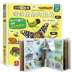 奇奇怪怪的虫虫 : 小小探险家系列 - 翻翻书【3-6岁】- 精装