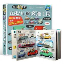 五花八门的交通工具 : 乐乐趣小小探险家系列 - 3D立体书【3-6岁】- 精装