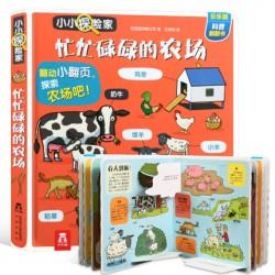 忙忙碌碌的农场 : 乐乐趣小小探险家 - 3D立体书【3-6岁】- 精装
