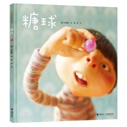 糖球 :  白希那【3-6岁 创意想象】- 精装